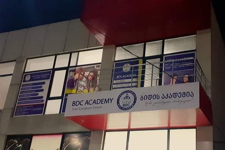 """ევროპული განათლების აკადემია """"ბი-დი-სი """" უკვე ქუთაისში!"""